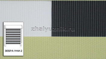 Рулонная штора системы Зебра уни-2 с тканью ZEBRA LIZBON Зеленый (Miamoza)