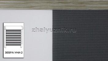 Рулонная штора системы Зебра уни-2 с тканью ZEBRA PARIS Коричневый (Miamoza)