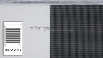 Рулонная штора системы Зебра уни-2 с тканью ZEBRA PARIS Серый (Miamoza)