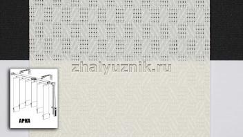 Арочные вертикальные жалюзи тканевые, материал Кёльн бежевый (Амиго)
