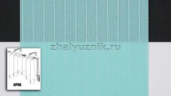 Арочные вертикальные жалюзи тканевые, материал Лайн-2 бирюзовый (Амиго)