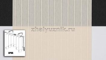 Арочные вертикальные жалюзи тканевые, материал Лайн-2 персиковый (Амиго)