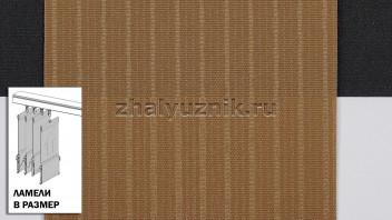 Ламели для вертикальных жалюзи - Лайн-2 коричневый (Амиго)