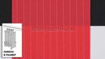 Ламели для вертикальных жалюзи - Лайн-2 красный (Амиго)