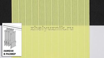Ламели для вертикальных жалюзи - Лайн-2 лимонный (Амиго)