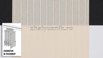 Ламели для вертикальных жалюзи - Лайн-2 персиковый (Амиго)