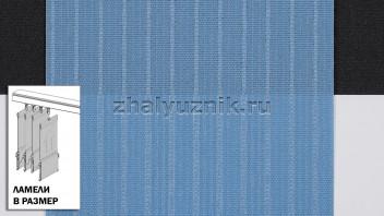 Ламели для вертикальных жалюзи - Лайн-2 синий (Амиго)