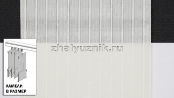 Ламели для вертикальных жалюзи - Лайн-2 светло-бежевый (Амиго)