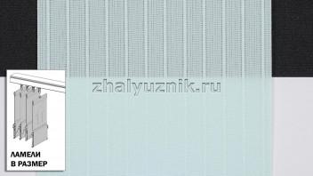 Ламели для вертикальных жалюзи - Лайн-2 светло-бирюзовый (Амиго)
