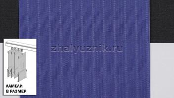 Ламели для вертикальных жалюзи - Лайн-2 темно-синий (Амиго)