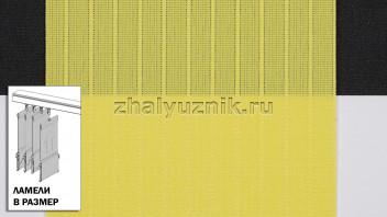 Ламели для вертикальных жалюзи - Лайн-2 желтый (Амиго)