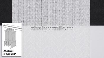 Ламели для вертикальных жалюзи - Мальта белый (Амиго)