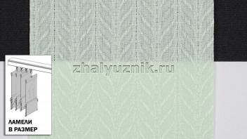 Ламели для вертикальных жалюзи - Мальта бирюзовый (Амиго)
