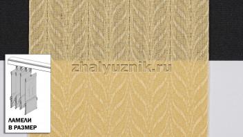Ламели для вертикальных жалюзи - Мальта желтый (Амиго)