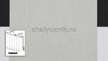 Вертикальные жалюзи тканевые, материал Аризона блэкаут серый (Амиго)