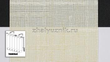 Вертикальные жалюзи тканевые, материал Аруба бежевый (Амиго)