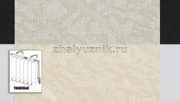 Вертикальные жалюзи тканевые, материал Бали бежевый (Амиго)