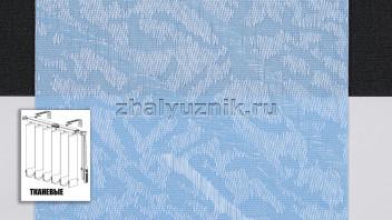 Вертикальные жалюзи тканевые, материал Бали голубой (Амиго)