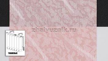 Вертикальные жалюзи тканевые, материал Бали розовый (Амиго)