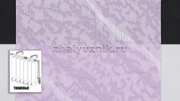 Вертикальные жалюзи тканевые, материал Бали сиреневый (Амиго)