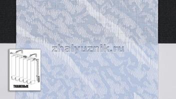 Вертикальные жалюзи тканевые, материал Бали светло-голубой (Амиго)