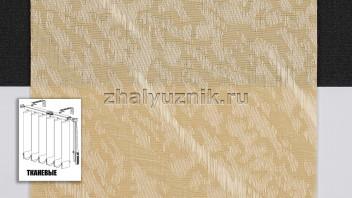 Вертикальные жалюзи тканевые, материал Бали темно-бежевый (Амиго)