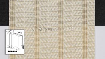 Вертикальные жалюзи тканевые, материал Бейрут бежевый (Амиго)