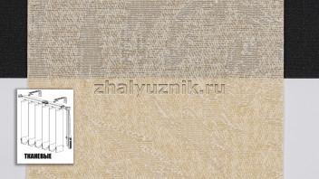 Вертикальные жалюзи тканевые, материал Диана бежевый (Амиго)