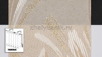 Вертикальные жалюзи тканевые, материал Джангл золото (Амиго)