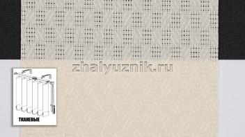 Вертикальные жалюзи тканевые, материал Кёльн персиковый (Амиго)