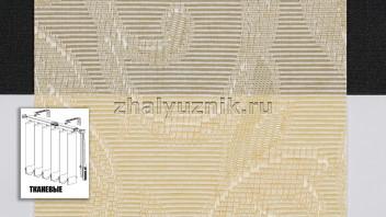 Вертикальные жалюзи тканевые, материал Лейла бежевый (Амиго)