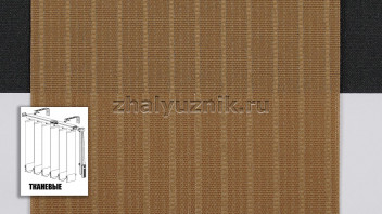 Вертикальные жалюзи тканевые, материал Лайн-2 коричневый (Амиго)