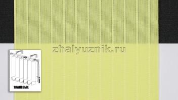 Вертикальные жалюзи тканевые, материал Лайн-2 лимонный (Амиго)
