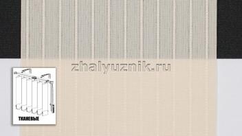 Вертикальные жалюзи тканевые, материал Лайн-2 персиковый (Амиго)