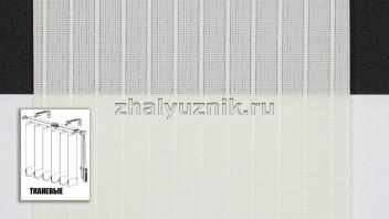Вертикальные жалюзи тканевые, материал Лайн-2 светло-бежевый (Амиго)