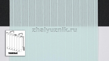 Вертикальные жалюзи тканевые, материал Лайн-2 светло-бирюзовый (Амиго)