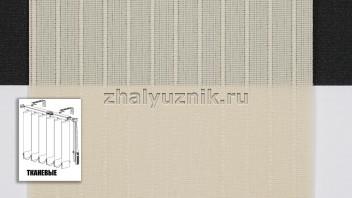 Вертикальные жалюзи тканевые, материал Лайн-2 темно-бежевый (Амиго)