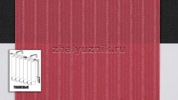 Вертикальные жалюзи тканевые, материал Лайн-2 темно-красный (Амиго)