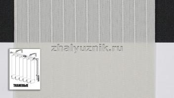 Вертикальные жалюзи тканевые, материал Лайн-2 темно-серый (Амиго)