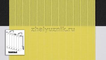 Вертикальные жалюзи тканевые, материал Лайн-2 желтый (Амиго)