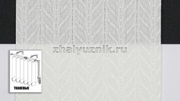 Вертикальные жалюзи тканевые, материал Мальта бежевый (Амиго)