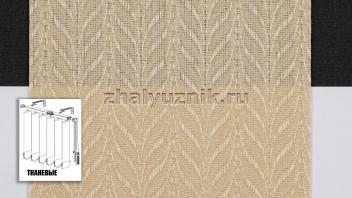 Вертикальные жалюзи тканевые, материал Мальта карамель (Амиго)