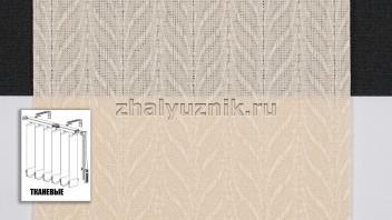 Вертикальные жалюзи тканевые, материал Мальта персиковый (Амиго)