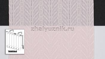 Вертикальные жалюзи тканевые, материал Мальта светло-розовый (Амиго)