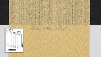 Вертикальные жалюзи тканевые, материал Мальта желтый (Амиго)