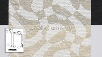 Вертикальные жалюзи тканевые, материал Марсель светло-бежевый (Амиго)