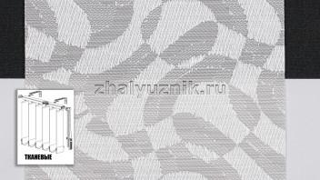 Вертикальные жалюзи тканевые, материал Марсель светло-серый (Амиго)