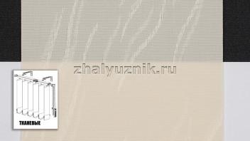 Вертикальные жалюзи тканевые, материал Милан кремовый (Амиго)