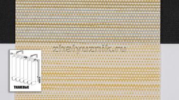Вертикальные жалюзи тканевые, материал Оптима бежевый (Амиго)