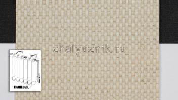 Вертикальные жалюзи тканевые, материал Ратан бежевый (Амиго)